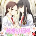 【R18】秘密の花園~咲き乱れる乙女たち~