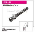 兼房 替刃式エース 目地払ビット トリマー用 傾斜10-20° 軸径6x刃径10x刃長9