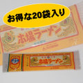 日の出製粉㈱      本場ラーメン1ケース(20袋)