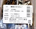 網焼ききびなご 鹿児島産45g (12個ケース売り)