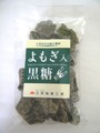 種子島 手作り黒糖     【よもぎ】