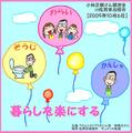 小林正観さん講演会CD「暮らしを楽にする」