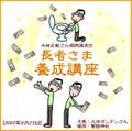 小林正観さん3時間講演CD 「長者さま養成講座」