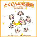 小林正観さん3時間講座CD 「たくさんの応援団」2011年4月12日