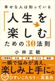 『幸せな人は知っている「人生を楽しむ」ための30法則』 小林正観著