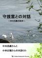 対談CD 「守護霊との対話 ~中川昌蔵の世界~」