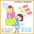 小林正観さん講演会CD「おかえしの法則」