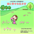 小林正観さん3時間講演CD 「楽に幸せな生き方」