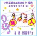 小林正観さん講演会CD「楽しい人」