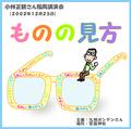 小林正観さん講演会CD「ものの見方」