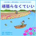 小林正観さん講演会CD「頑張らなくていい」