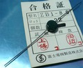富士電機 ZB1-8S ツェナーダイオード 8V (丸形) [5個組]