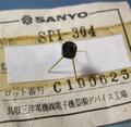 三洋 SPI-304-04 [4個組]