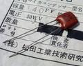 松田工業製 マイカコンデンサ 50V 140pF [8個組]