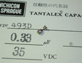ニチコン SPRAGUE タンタルコンデンサ (35V/0.33μF) [10個組]