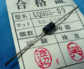 富士電機 EQB01-09 ツェナーダイオード 9V 1W [5個組]