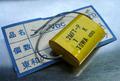 東和蓄電器 フィルムコンデンサ (200V/1μF) [4個組]