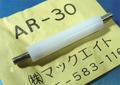 マックエイト AR-30 (スペーサー金属樹脂型) [10個組]