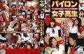 【OYVD-025】 パイロン女子高生