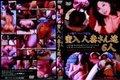 【OAVD-016】 蜜入 人妻さん達 DVD