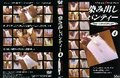 【OZVD-022】 染み出しパンティー ④
