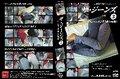 【OZVD-151】 ザ・ジーンズ 3