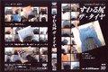 【OZVD-036】 すわる尻 ザ・タイヤ