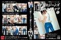 【OZVD-125】 ズブ濡れジーンズ&濡れたTシャツ 2