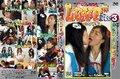 【OZVD-145】 LOVE 3 KISS 3