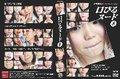 【OZVD-131】 口びるヌード 8