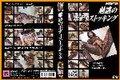 【ODVD-067】 魅惑のボディストッキング