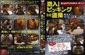【REVD-001】 潜入!ピッキングDE盗撮