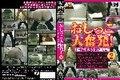 【GBDS-032】 おしっこ大奮発!2