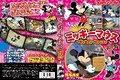 ミッキーマウス VOL.4 WANC-043