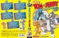 トム&ジェリー プレミアムBOX WANC-045