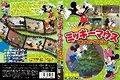 ミッキーマウス VOL.2 WANC-041