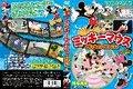 ミッキーマウス VOL.5 WANC-044