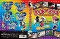 ミッキーマウス BOX WANC-039