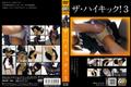 【GBD-088】 ザ・ハイキック!3