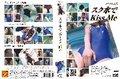 【OYVD-106】 スク水でkiss Me