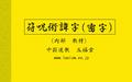 霊符術の諱字(密字)-本