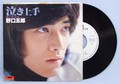 【EPレコード】野口五郎 泣き上手 前奏曲 DR6210 白ラベル