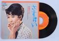 【EPレコード】伊藤ゆかり さすらい いつも昨日のように CD-88