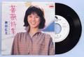 【EPレコード】神田宏美 薔薇詩集 アネモネの詩 DR6183