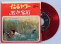 【EPレコード】アダモ インシャラー 君が宝石 OR-1704