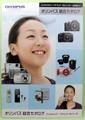 【カメラ】OLYMPUS総合カタログ 2006.11 浅田真央