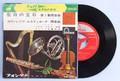 【EPレコード】聖母の宝石~第1幕 間奏曲 カバレリア・ルスティカータ~間奏曲 ワルター指揮 SFON-1501