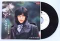【EPレコード】野口五郎 美しい愛のかけら 旧い喫茶店 DR1990 白ラベル