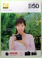 【カメラ】ニコンデジタル一眼レフカメラD50(松嶋 菜々子)