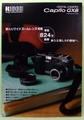 【カメラ】リコーデジタルカメラCapilioGX8